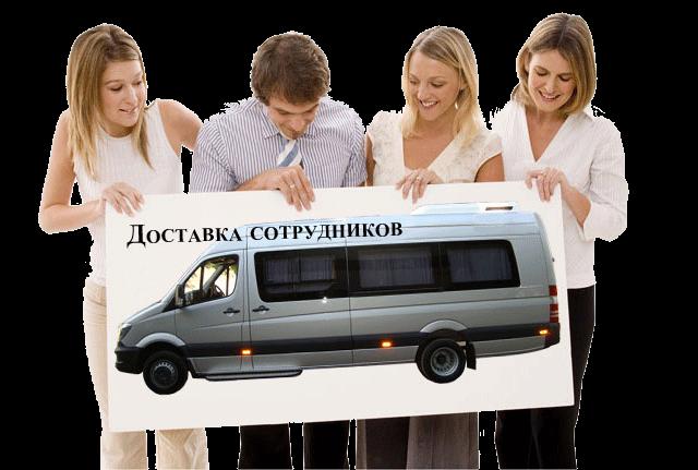 Доставка сотрудников к месту работы в Ростове-на-Дону